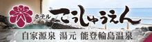 ホテルこうしゅうえん(高州園)