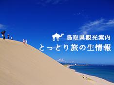 鳥取県観光案内