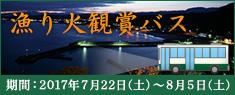 漁り火観賞バス