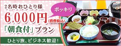 6000円ぽっきり朝食付プラン