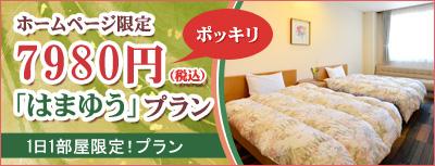ホテルウェルネス能登路のはまゆう7980円ぽっきりプラン