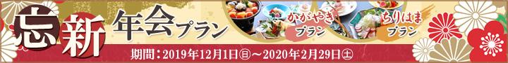 ホテルウェルネス能登路の忘新年会プラン2019-2020