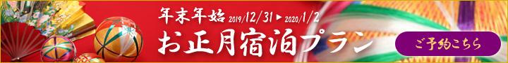 ホテルウェルネス能登路のお正月宿泊プラン2019-2020