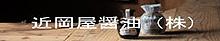 ヤマチ醤油(近岡屋醤油)