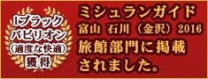 ミシュランガイド 富山石川(金沢)2016 ホテル部門 1ブラックパビリオン(適度な快適)