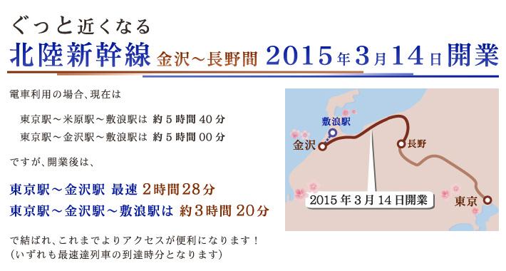ぐっと近くなる北陸新幹線 金沢~長野間2015年3月14日開業