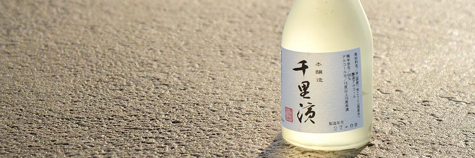 本醸造千里浜の写真