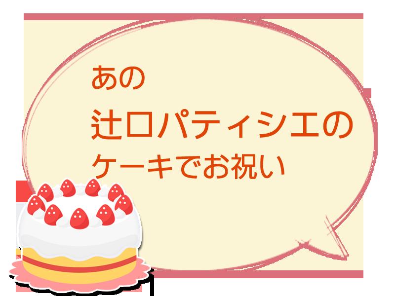 メッセージ入りケーキでお祝い