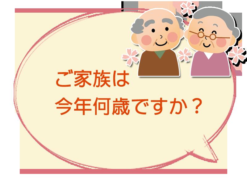 ご家族は今年何歳ですか?