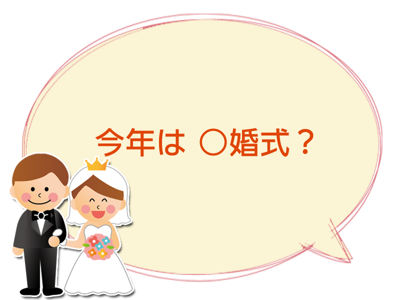 今年は○婚式?
