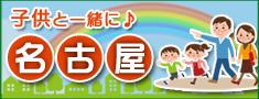子供と一緒に名古屋観光