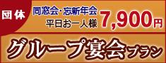 グループ宴会プランお一人様平日7900円