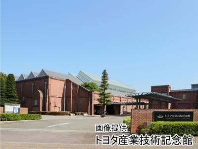 トヨタ産業技術記念館イメージ