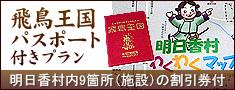 ホテルウェルネス大和路の「明日香村観光がお得!飛鳥王国パスポート付きプラン」