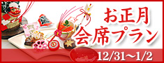 ホテルウェルネス大和路の【年末年始】お正月会席プラン《12/31~1/2》