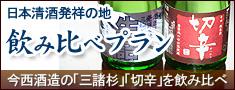 ホテルウェルネス大和路の日本清酒発祥の地奈良で今西酒造の「三諸杉」「切辛」を飲み比べプラン