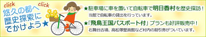 ホテルウェルネス大和路の「明日香村探索は自転車が便利!自転車に乗って歴史探索♪サイクリングプラン」