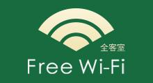 ホテルウェルネス大和路は「FreeWi-Fi」無線LAN全館対応致しました