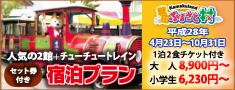 秋田ふるさと村 セット券付き宿泊プラン