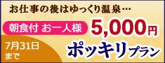 朝食付き5000円ポッキリプラン